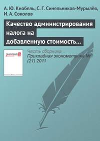 Качество администрирования налога на добавленную стоимость в странах ОЭСР и России