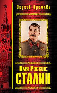Купить книгу Имя России: Сталин, автора Сергея Кремлева