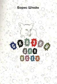 Купить книгу Сказки для всех, автора Бориса Штейна
