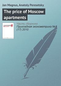 Купить книгу The price of Moscow apartments, автора