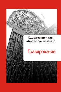 Купить книгу Художественная обработка металла. Гравирование, автора
