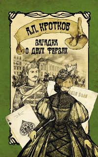 Книга Загадка о двух ферзях - Автор Антон Кротков