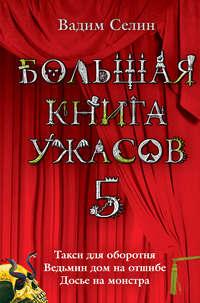 Большая книга ужасов – 5 (сборник)