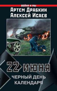 Купить книгу 22 июня. Черный день календаря, автора Артема Драбкина