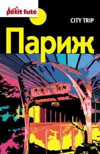 Купить книгу City trip. Париж, автора Доминика Озиаса