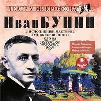 Купить книгу В исполнении мастеров художественного слова, автора Ивана Бунина