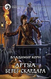 Книга Берег Скардара - Автор Владимир Корн
