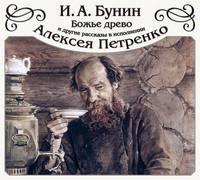 Книга «Божье древо» и другие рассказы - Автор Иван Бунин