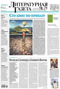 Купить книгу Литературная газета №05 (6402) 2013, автора