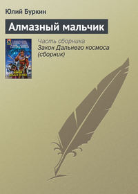 Купить книгу Алмазный мальчик, автора Юлия Буркина
