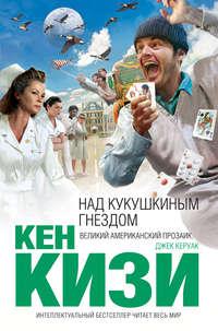 Купить книгу Над кукушкиным гнездом, автора Кена Кизи