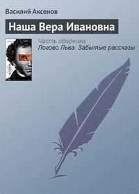 Купить книгу Наша Вера Ивановна, автора Василия П. Аксенова