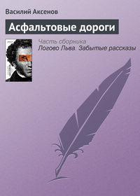 Купить книгу Асфальтовые дороги, автора Василия П. Аксенова