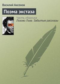 Купить книгу Поэма экстаза, автора Василия П. Аксенова
