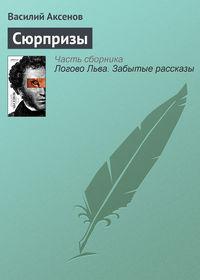 Купить книгу Сюрпризы, автора Василия П. Аксенова