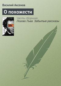 Купить книгу О похожести, автора Василия П. Аксенова