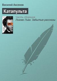 Купить книгу Катапульта, автора Василия П. Аксенова