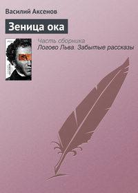 Купить книгу Зеница ока, автора Василия П. Аксенова