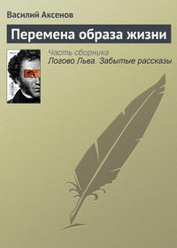 Купить книгу Перемена образа жизни, автора Василия П. Аксенова