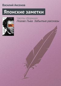 Купить книгу Японские заметки, автора Василия П. Аксенова