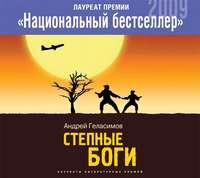 Купить книгу Степные боги, автора Андрея Геласимова