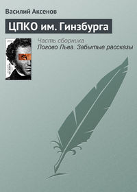 Купить книгу ЦПКО им. Гинзбурга, автора Василия П. Аксенова
