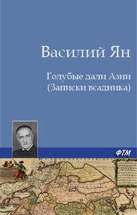 Купить книгу Голубые дали Азии, автора Василия Яна