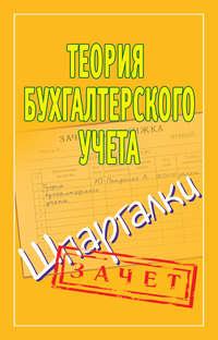 Купить книгу Теория бухгалтерского учета. Шпаргалки, автора