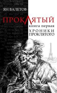 Купить книгу Хроники проклятого, автора Яна Валетова