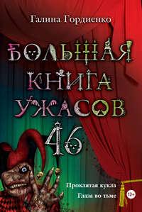 Купить книгу Большая книга ужасов. 46 (сборник), автора Галины Гордиенко