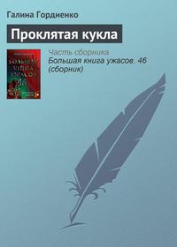Купить книгу Проклятая кукла, автора Галины Гордиенко