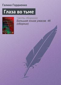 Купить книгу Глаза во тьме, автора Галины Гордиенко