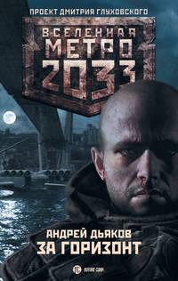 Книга За горизонт - Автор Андрей Дьяков