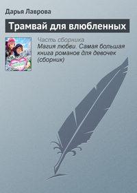 Купить книгу Трамвай для влюбленных, автора Дарьи Лавровой
