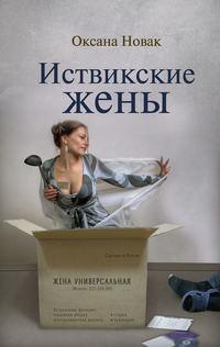 Купить книгу Иствикские жены, автора Оксаны Новак