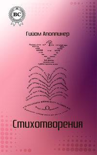 Купить книгу Стихотворения, автора Гийома Аполлинера