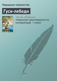 Купить книгу Гуси-лебеди, автора Народного творчества