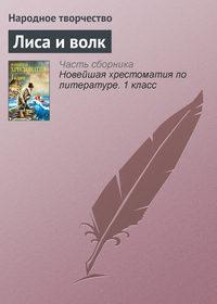 Книга Лиса и волк - Автор Народное творчество