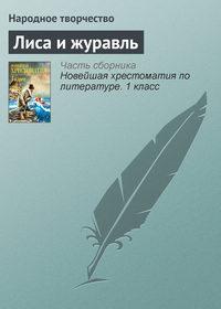 Книга Лиса и журавль - Автор Народное творчество