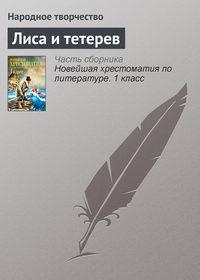 Книга Лиса и тетерев - Автор Народное творчество