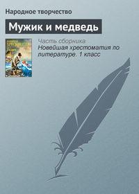 Книга Мужик и медведь - Автор Народное творчество