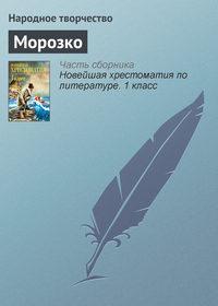 Книга Морозко - Автор Народное творчество