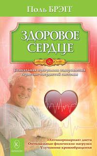 Купить книгу Здоровое сердце. Уникальная программа оздоровления сердечно-сосудистой системы, автора Поля Брэгга