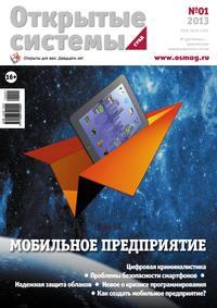 Купить книгу Открытые системы. СУБД №01/2013, автора Открытые системы