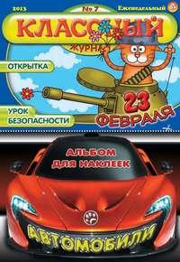 Купить книгу Классный журнал №07/2013, автора Открытые системы