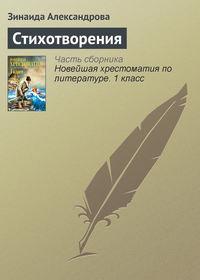 Книга Стихотворения - Автор Зинаида Александрова