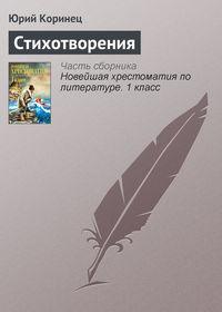 Купить книгу Стихотворения, автора Юрия Коринца