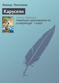 Купить книгу Карусели, автора Леонида Пантелеева