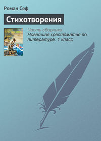 Купить книгу Стихотворения, автора Романа Сефа