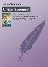 Купить книгу Стихотворения, автора Корнея Чуковского